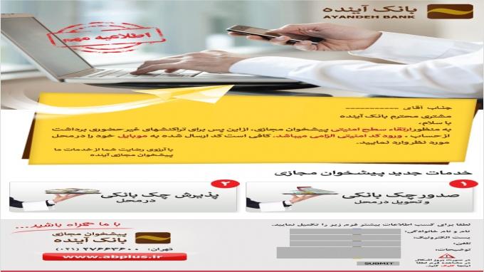 خبرنامه الکترونیکی بانک آینده