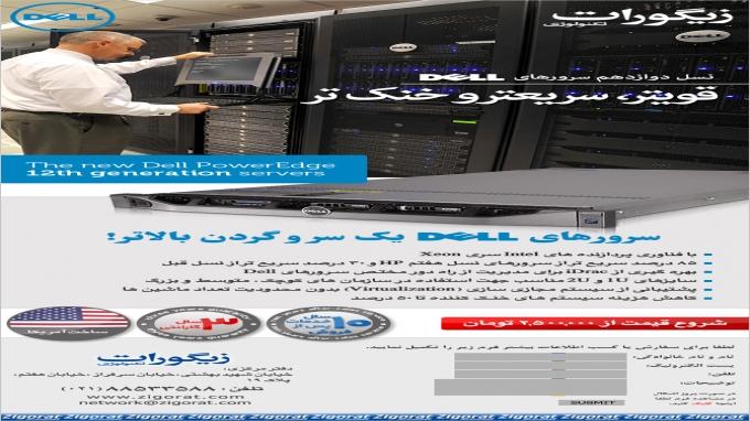 خبرنامه الکترونیکی زیگورات