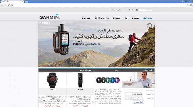 وب سایت گارمین