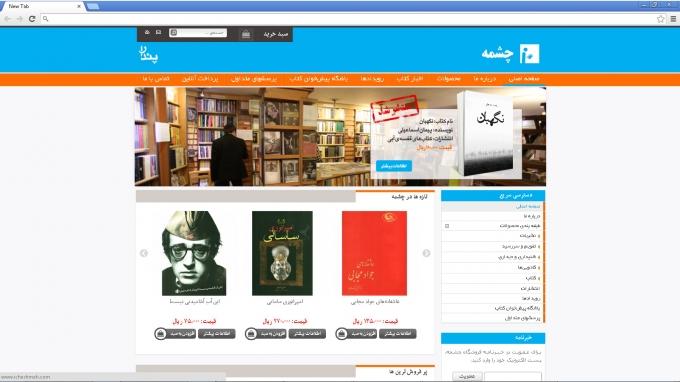 وب سایت انتشارات چشمه